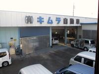 有限会社 キムラ自動車板金塗装工場画像1