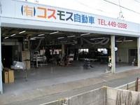 株式会社浜松鈑金 コスモス工場板金塗装工場画像1