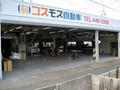株式会社浜松鈑金 コスモス工場