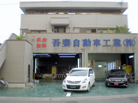 吾妻自動車工業株式会社板金塗装工場画像1