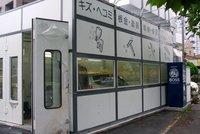 有限会社スマイルクラフト板金塗装工場画像3