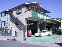 有限会社相模自動車板金塗装工場画像1