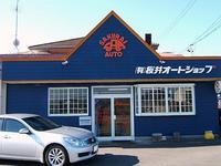 有限会社桜井オートショップ板金塗装工場画像1