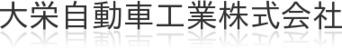 大栄自動車工業株式会社