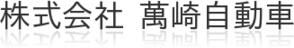 株式会社 萬崎自動車