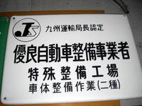 有限会社米沢自動車車検画像2