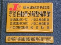 株式会社インターパシフィック車検画像2