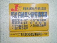 ヒルズ・テクノプレイス車検画像1