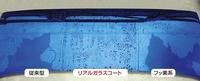 ヨシダオートセンター株式会社コーティング画像7
