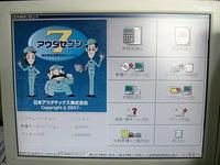 見積システム 日本アウダテックス㈱ アウダセブン